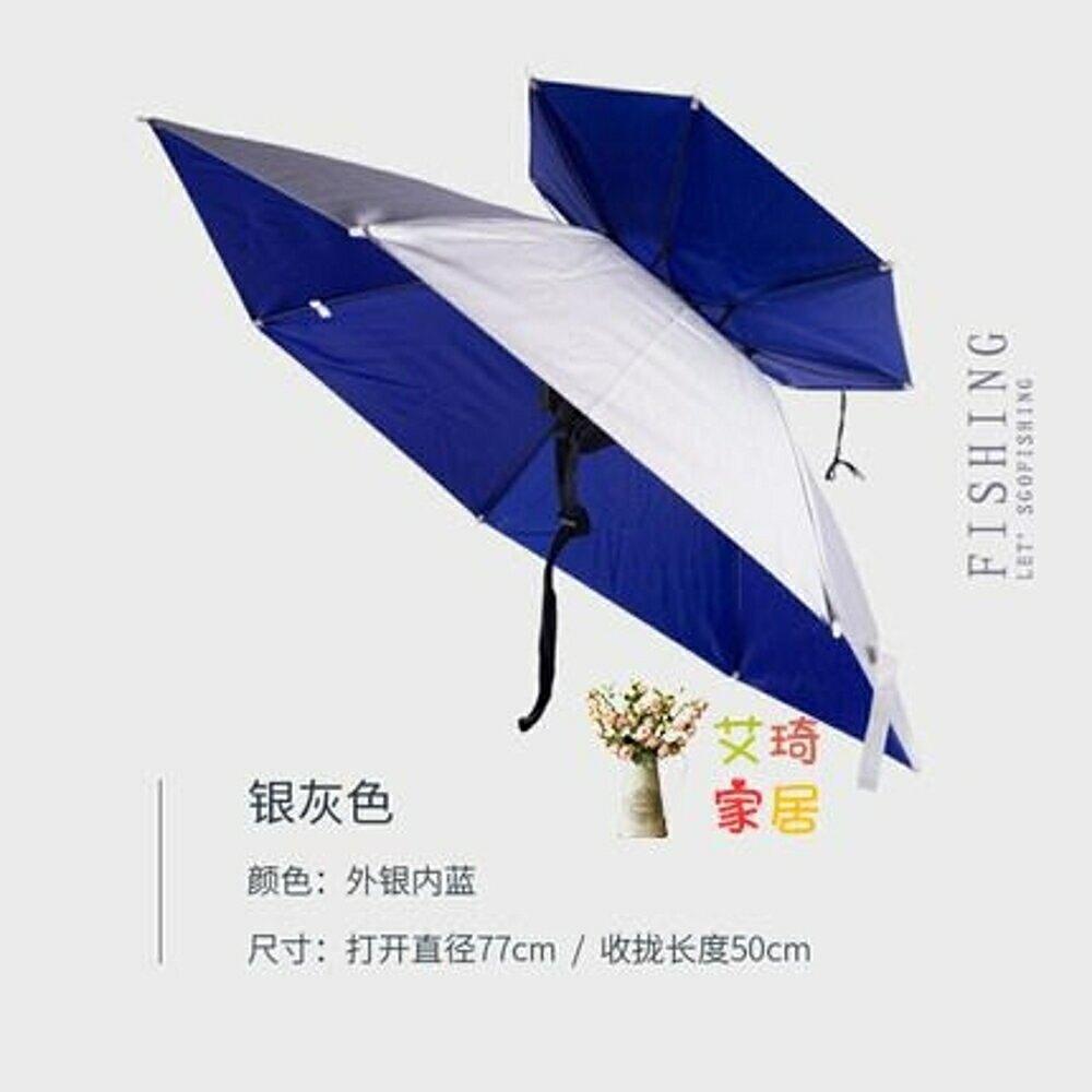 雨傘帽 雙層防風透氣晴雨傘帽 戶外 釣魚傘 頭戴傘T 5色【全館免運 限時鉅惠】
