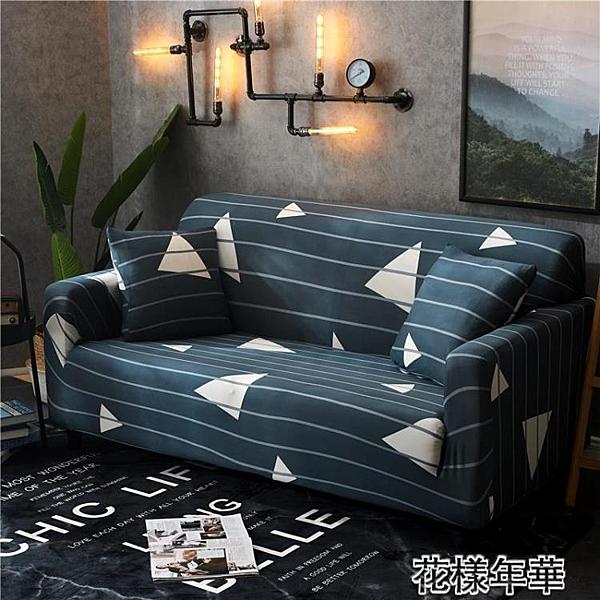 沙發套全包彈力萬能沙發罩全蓋沙發套組合貴妃單人三人沙發墊通用 花樣年華