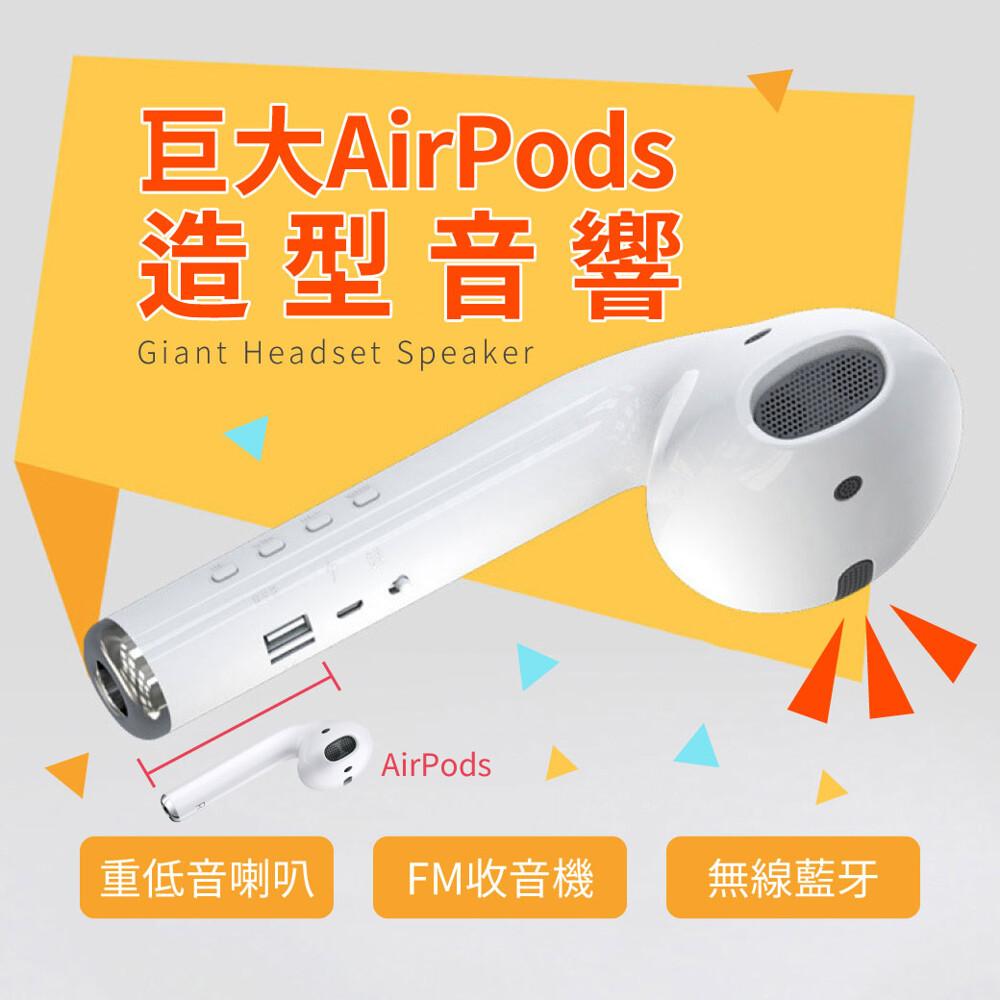goshop 巨大 airpods 造型音響 巨大耳機 藍牙喇叭 趣味造型 抖音超夯 交換禮物