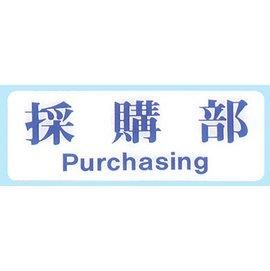 【新潮指示標語系列】EK貼牌-採購部EK-138/個