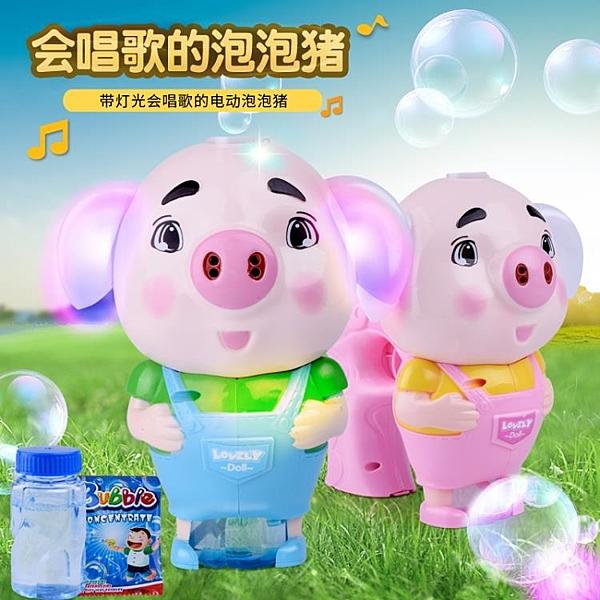泡泡機兒童電動泡泡機音樂發光全自動吹泡泡水玩具少女孩心相機泡泡機  伊蘿