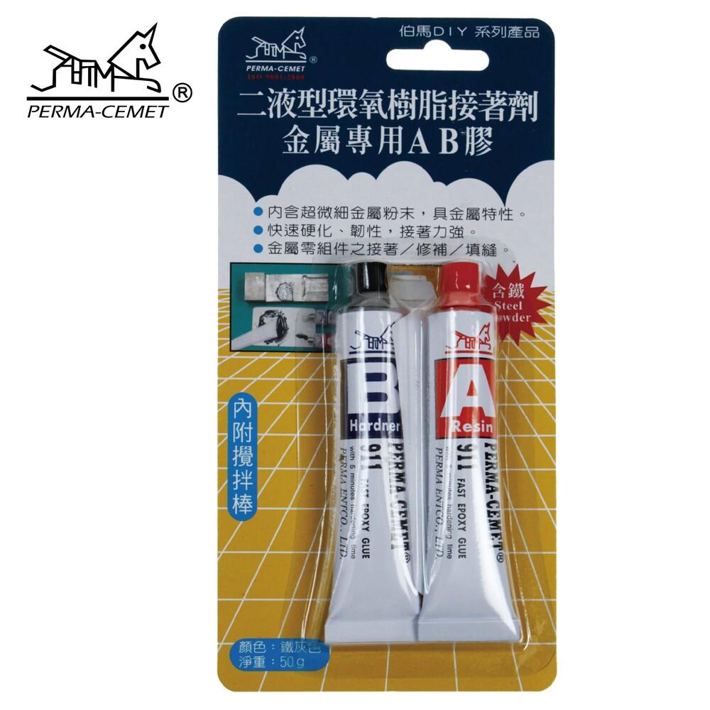 伯馬diy金屬專用 ab膠 接著劑 含鐵質 速乾 內附刮刀 操作簡單 50g 接著 固定