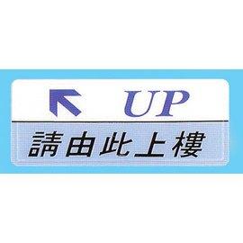 【新潮指示標語系列】AS彩色吊掛貼牌 請由此上樓AS-159/個