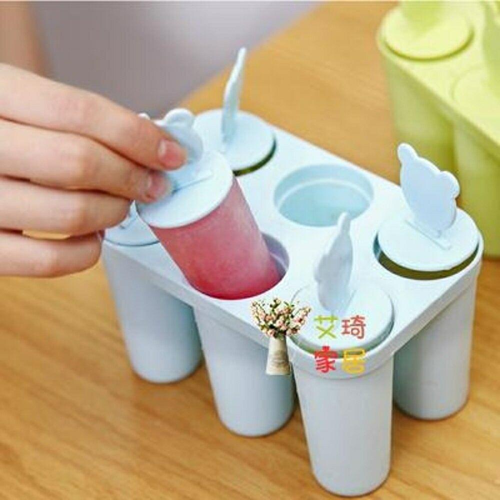 雪糕模具 創意雪糕模具 家用冰淇淋模具diy冰棒製冰盒卡通手工自製冰糕【全館免運 限時鉅惠】