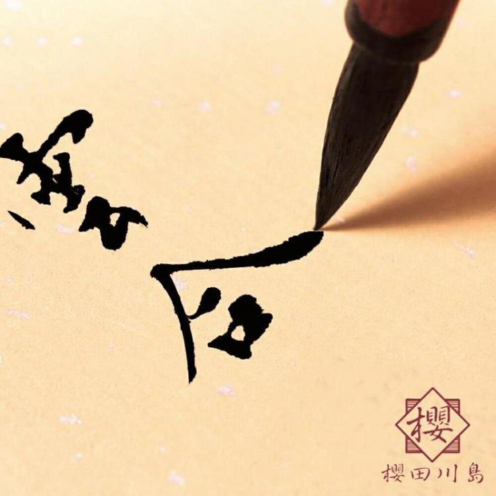 筆墨紙硯抄經筆文房四寶行書毛筆【櫻田川島】