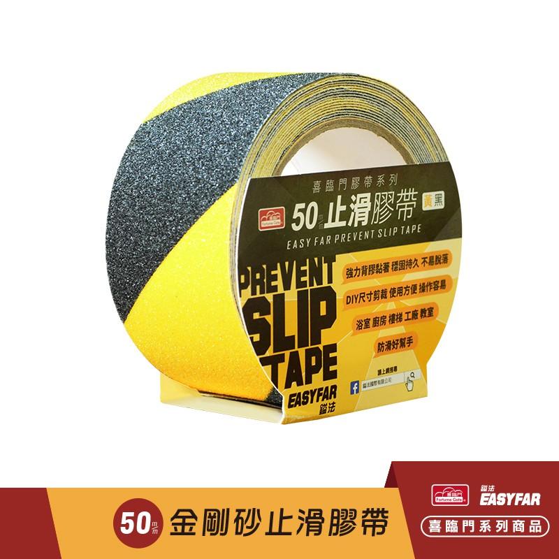 喜臨門 金鋼砂止滑膠帶 50mmx5M 共五色 超強耐磨