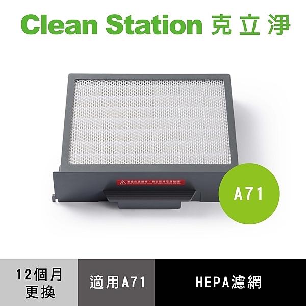 《克立淨》雙層電漿清淨機專用HEPA濾網 A71