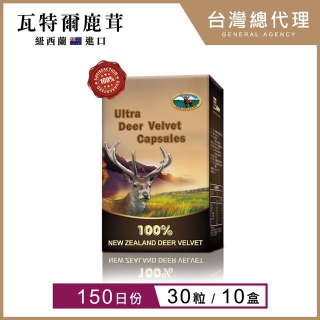 【瓦特爾】紐西蘭鹿茸膠囊(30粒/10盒) /男性專用/鋅/瑪卡/錠/保健/