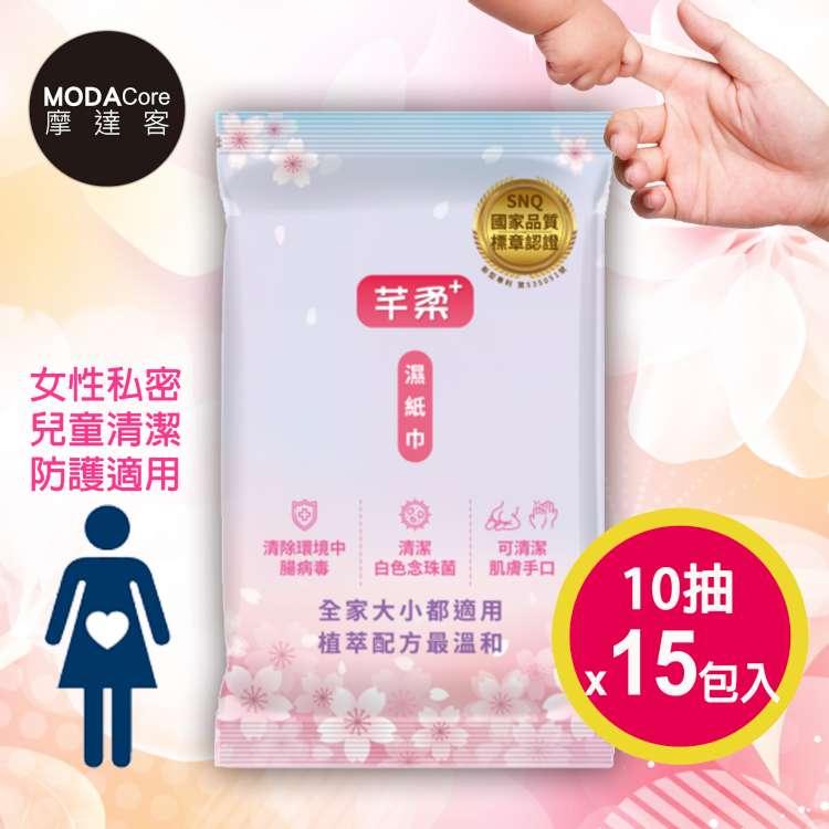 摩達客-芊柔PLUS清除腸病毒+抗白色念珠菌濕紙巾10抽隨身包*15包入-女性私密處可用