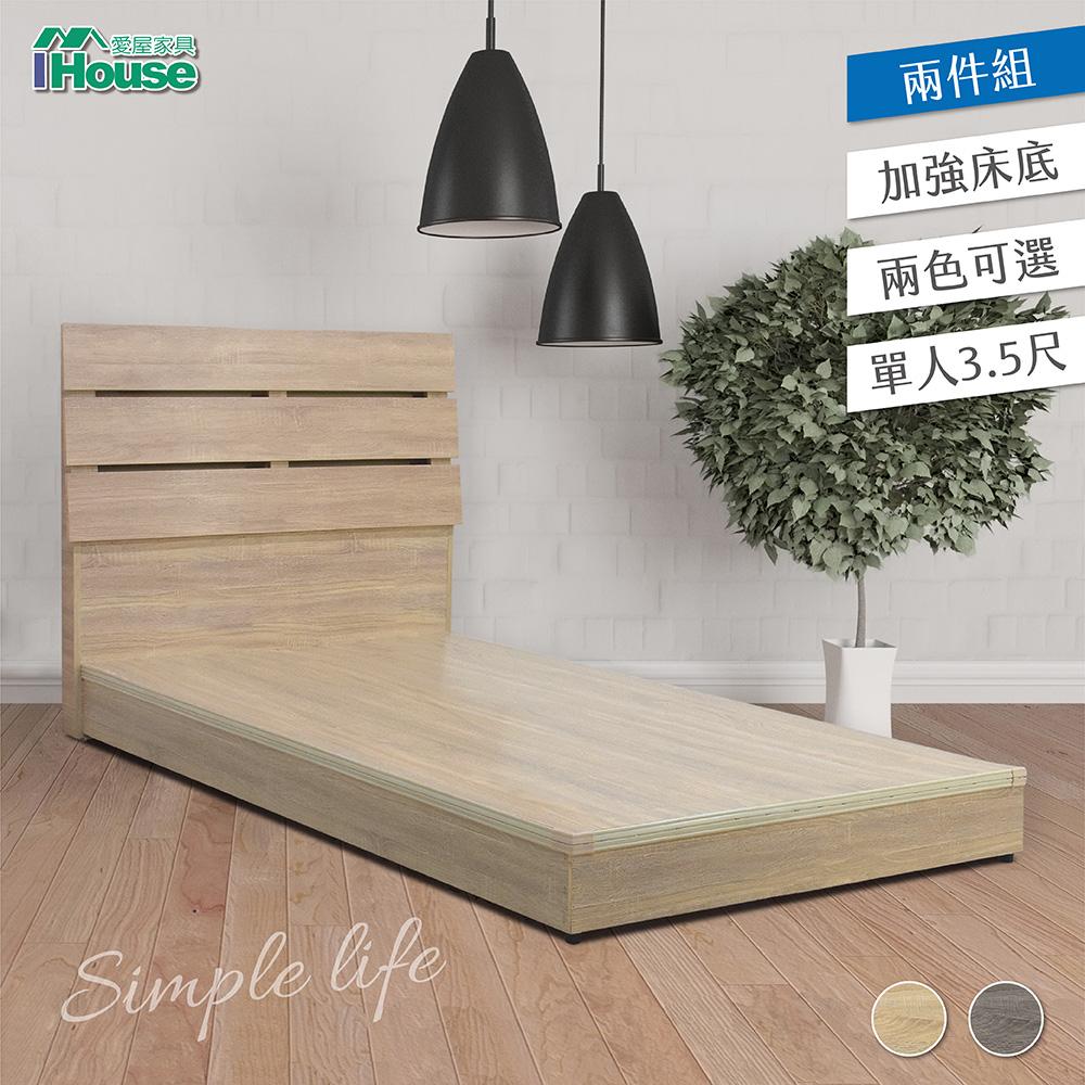IHouse 春天優質森林系房間2件組 床頭+6分底 單大3.5尺