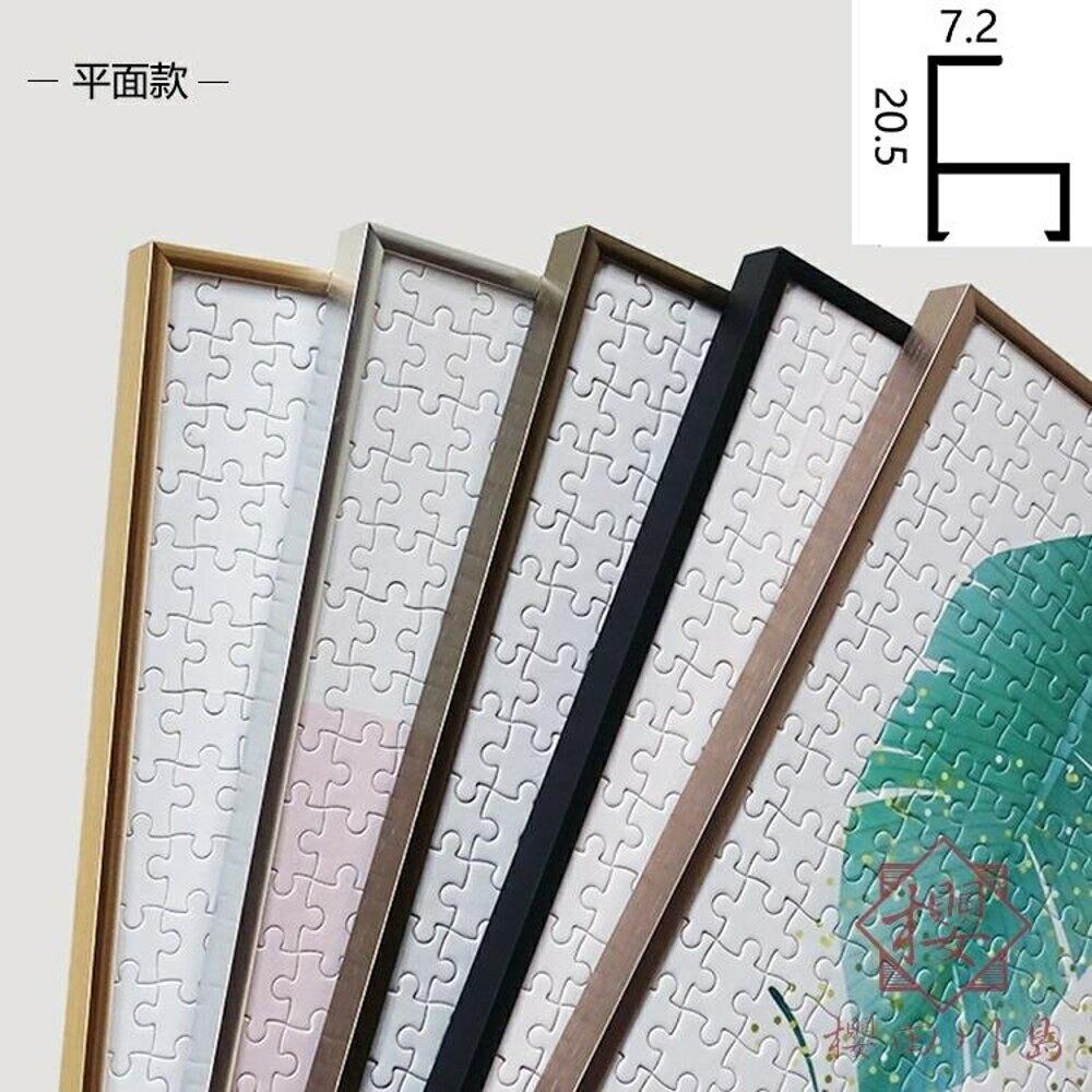窄邊拼圖框相框鋁合金1000片拼圖框【櫻田川島】