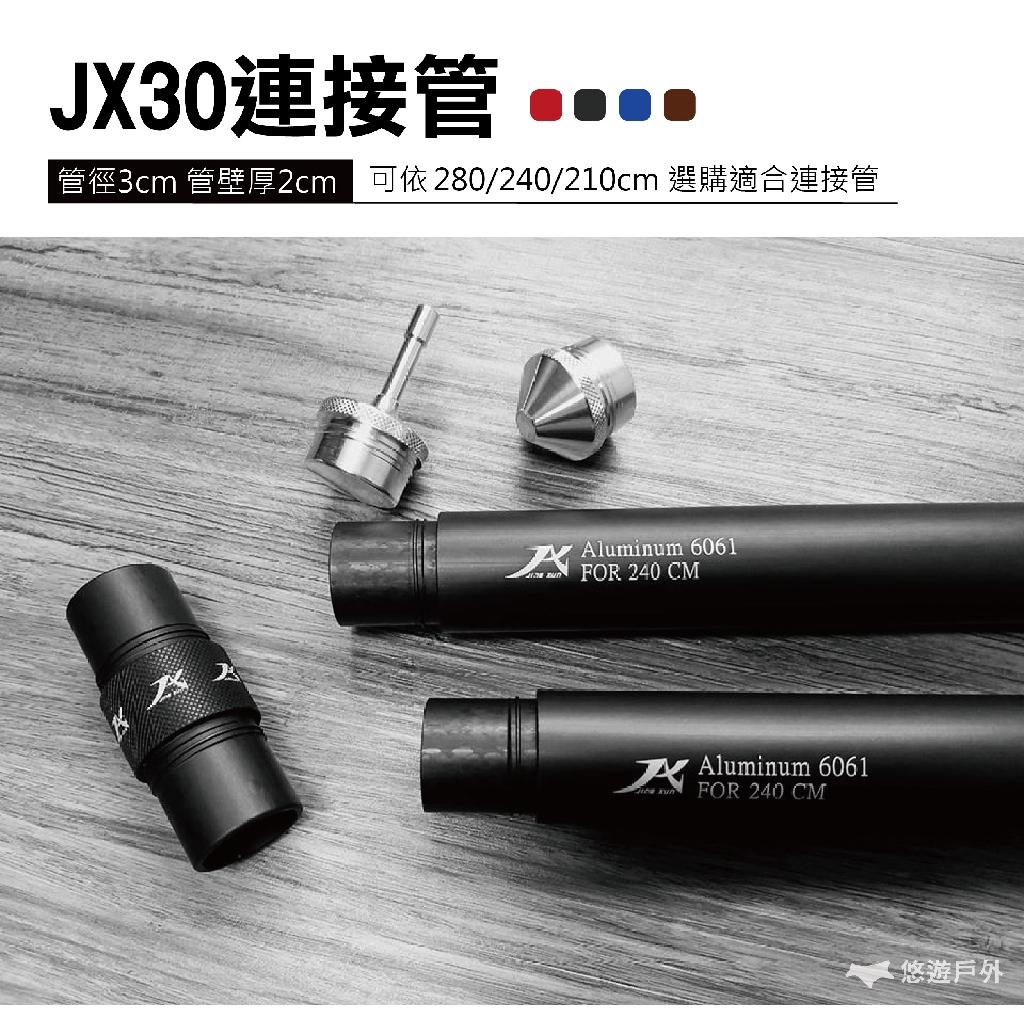【JX配件區】JX30連接管 營柱連節管 2880 240 210cm