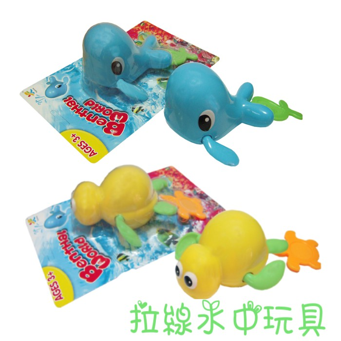 吉而登-水中玩具(拉線/發條)