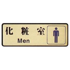 618購物節【新潮指示標語系列】EK-700銅牌-化粧室(男)EK-724/個