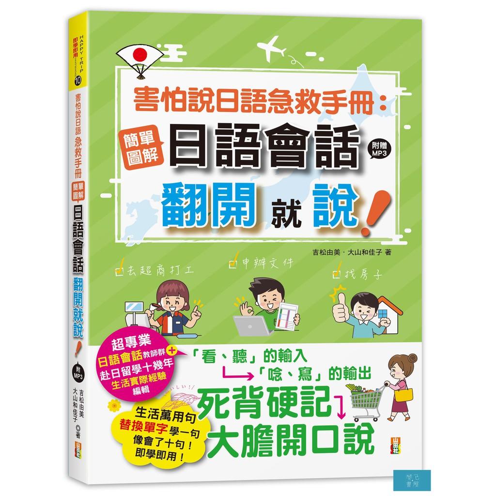 (山田社)害怕說日語急救手冊:簡單圖解日語會話 翻開就說(25K+MP3)