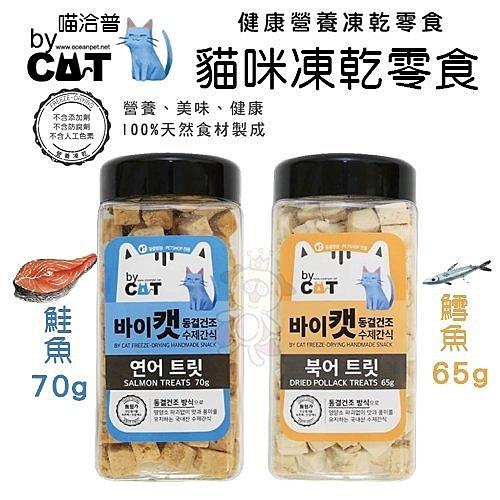喵洽普 By Cat貓咪凍乾零食65-70g.-40℃ 冷凍乾燥技術 可當作零食直接餵食.貓零食