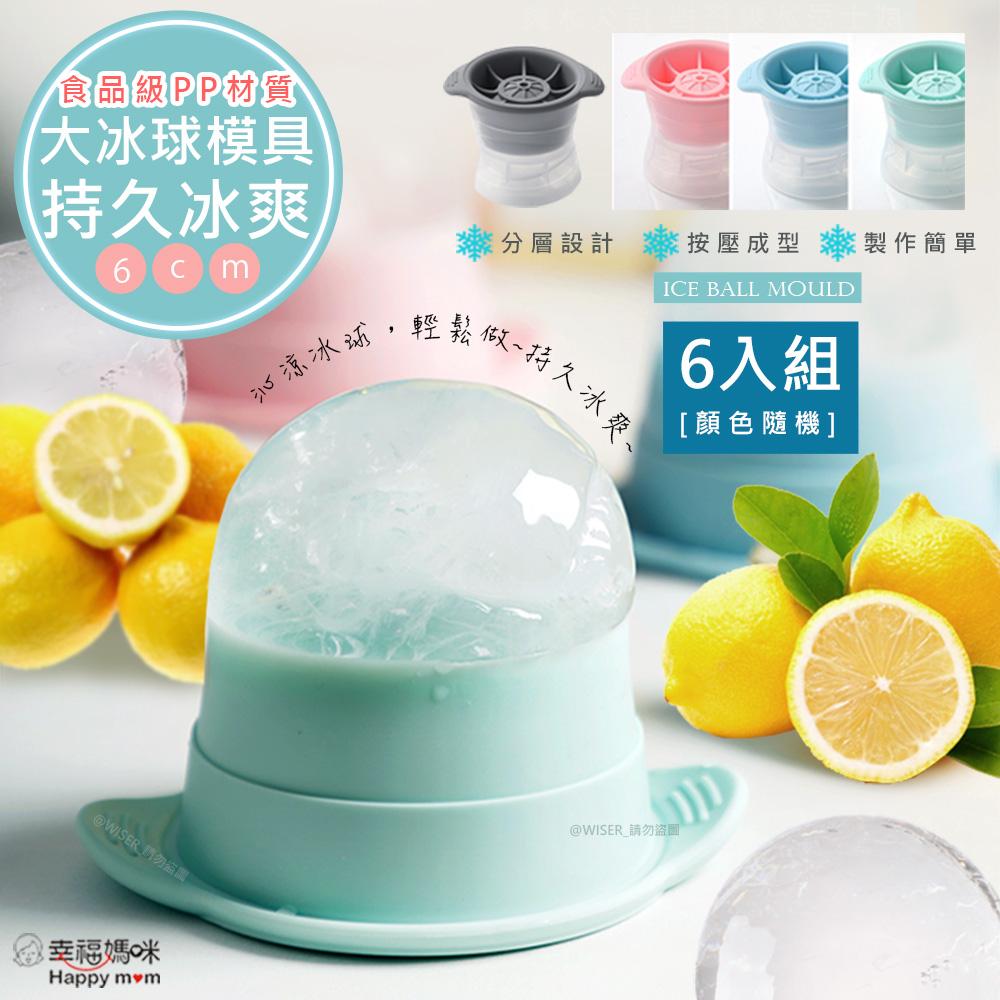 ﹝6入組﹞【幸福媽咪】多用途製冰盒/冰塊冰球製冰器(HM-308)可做冰棒(顏色隨機)
