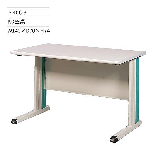 KD空桌/辦公桌(無抽屜)406-3 W140×D70×H74
