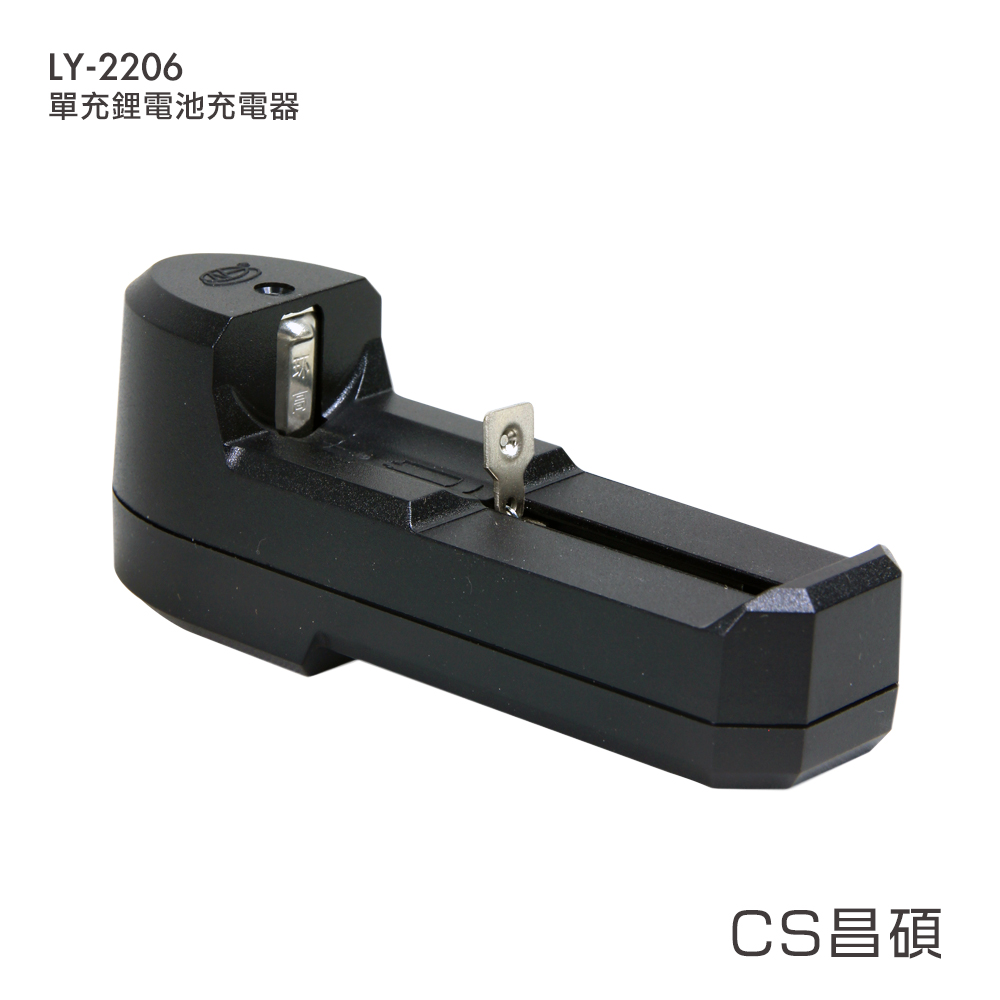 CS昌碩 LY-2206 單充鋰電池充電器 (快充型) 18650 14500 18350 26650 16340 ROHS 認證
