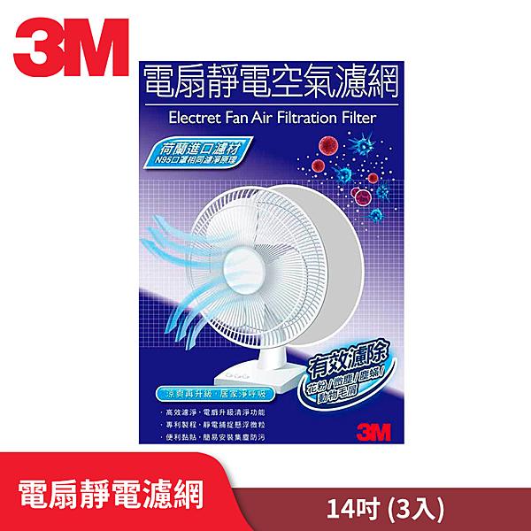 3M 淨呼吸 電扇 靜電濾網 14吋 / 16吋 3入裝