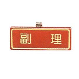 【新潮指示標語系列】胸牌-副理AT-56/個