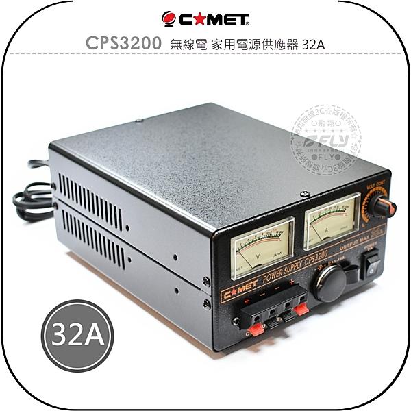 《飛翔無線3C》COMET CPS3200 無線電 家用電源供應器 32A│公司貨│電子式 基地台110V轉13.8V