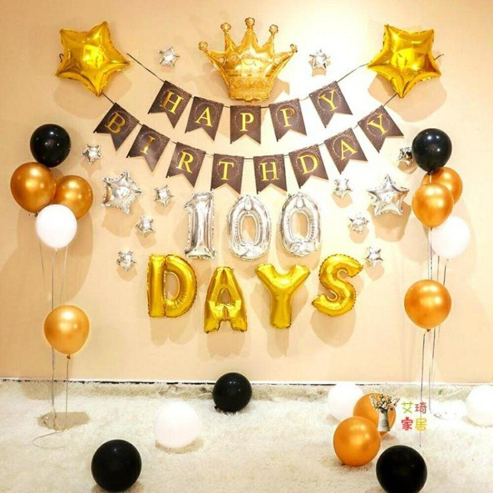 氣球 百天宴佈置100天滿月百天生日氣球裝飾寶寶百歲百日宴佈置 背景牆【年終尾牙 交換禮物】