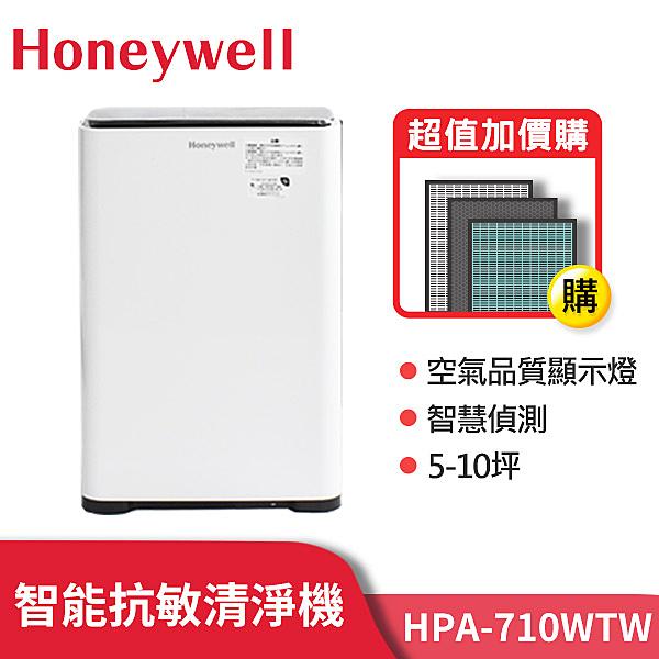 【全網最強方案組】美國Honeywell 智慧淨化抗敏空氣清淨機 HPA-710WTW Honeywell清淨機
