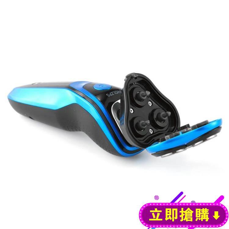 飛電動剃須刀全身水洗充電式刮胡刀男士三刀頭干濕胡子刀4D 免運