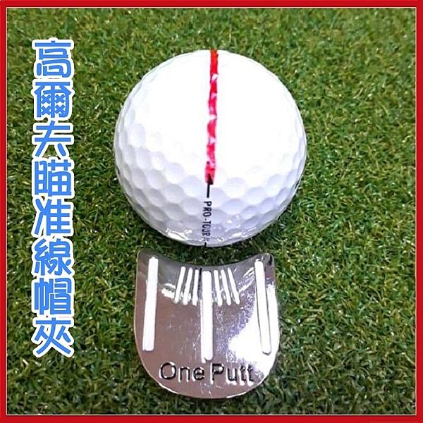 Golf高爾夫金屬瞄准線帽夾 三線瞄準球標 (款式隨機出貨)【AE10603】i-style居家生活
