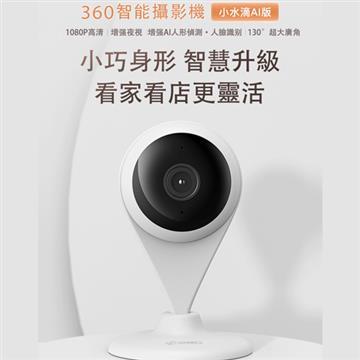 360科技 AI版雙向智能攝影機(AC1C)