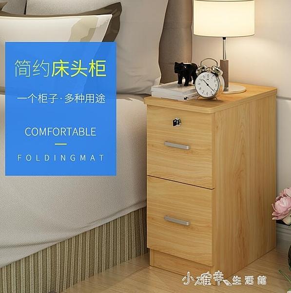 床頭櫃小床頭櫃超窄20-25-30-35cm簡約現代迷你儲物櫃小型床邊櫃子 【全館免運】