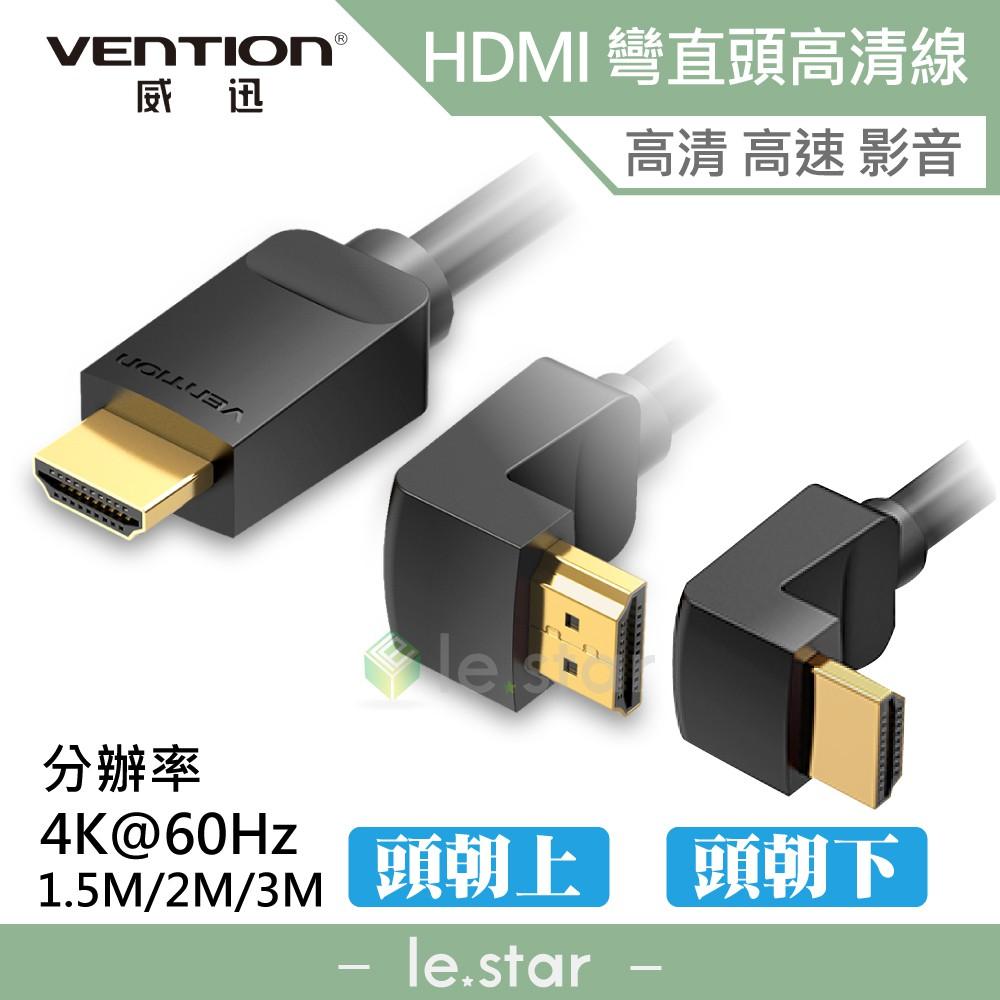 VENTION 威迅 AAQ / AAR系列 HDMI 彎直頭 公司貨 1.5M/2M/3M