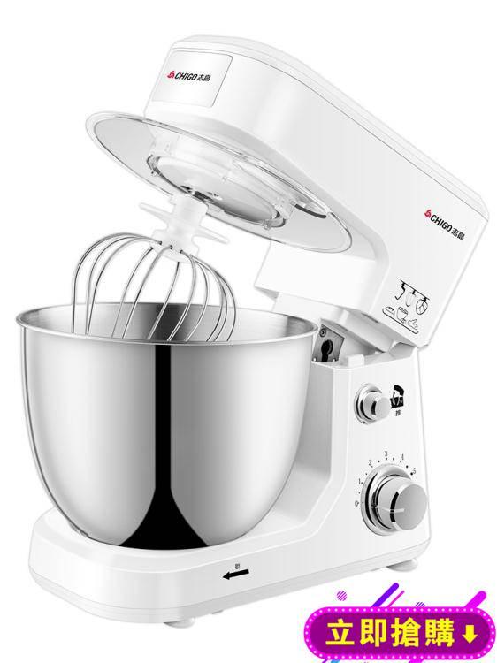 志高臺式打蛋器電動家用廚師機和麵機奶油機打發鮮奶蓋攪拌商用 免運