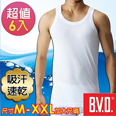 BVD 吸汗速乾 背心-6入組(尺寸M-XXL可選)