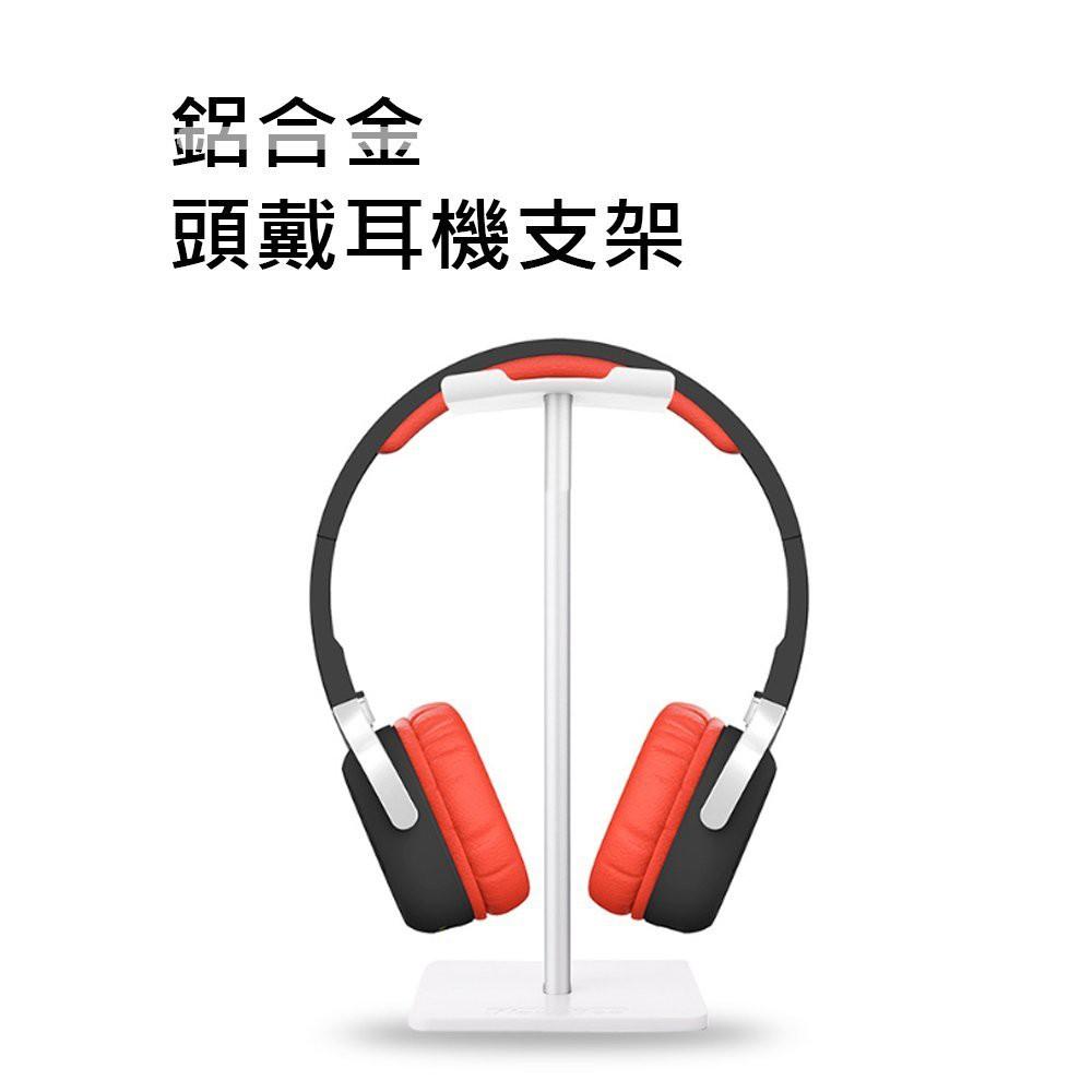現貨秒出 頭戴式金屬耳機支架鋁合金耳麥掛架創意架子 質感很好 鋁合金材質 特價品