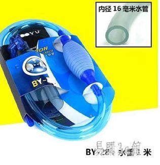 魚缸換水器虹吸管換水管魚缸吸便器手動魚缸清理清潔工具抽水TT2990