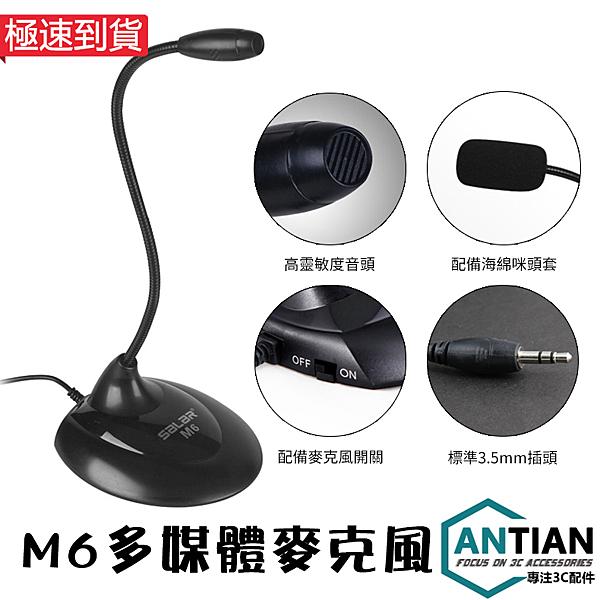 Salar/聲籟 全指向電腦麥克風 筆電麥克風 直播麥克風 3.5mm桌上型麥克風 S型彎曲 電容話筒