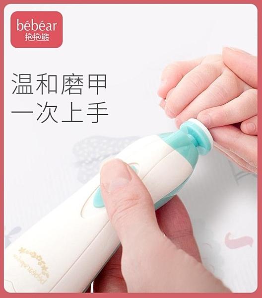 電動磨甲器嬰兒新生兒指甲剪防夾肉寶寶指甲刀鉗兒童磨甲器 夏洛特