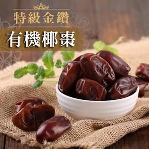 【愛上新鮮】特級金鑽有機椰棗3包組(125g±5%/包)