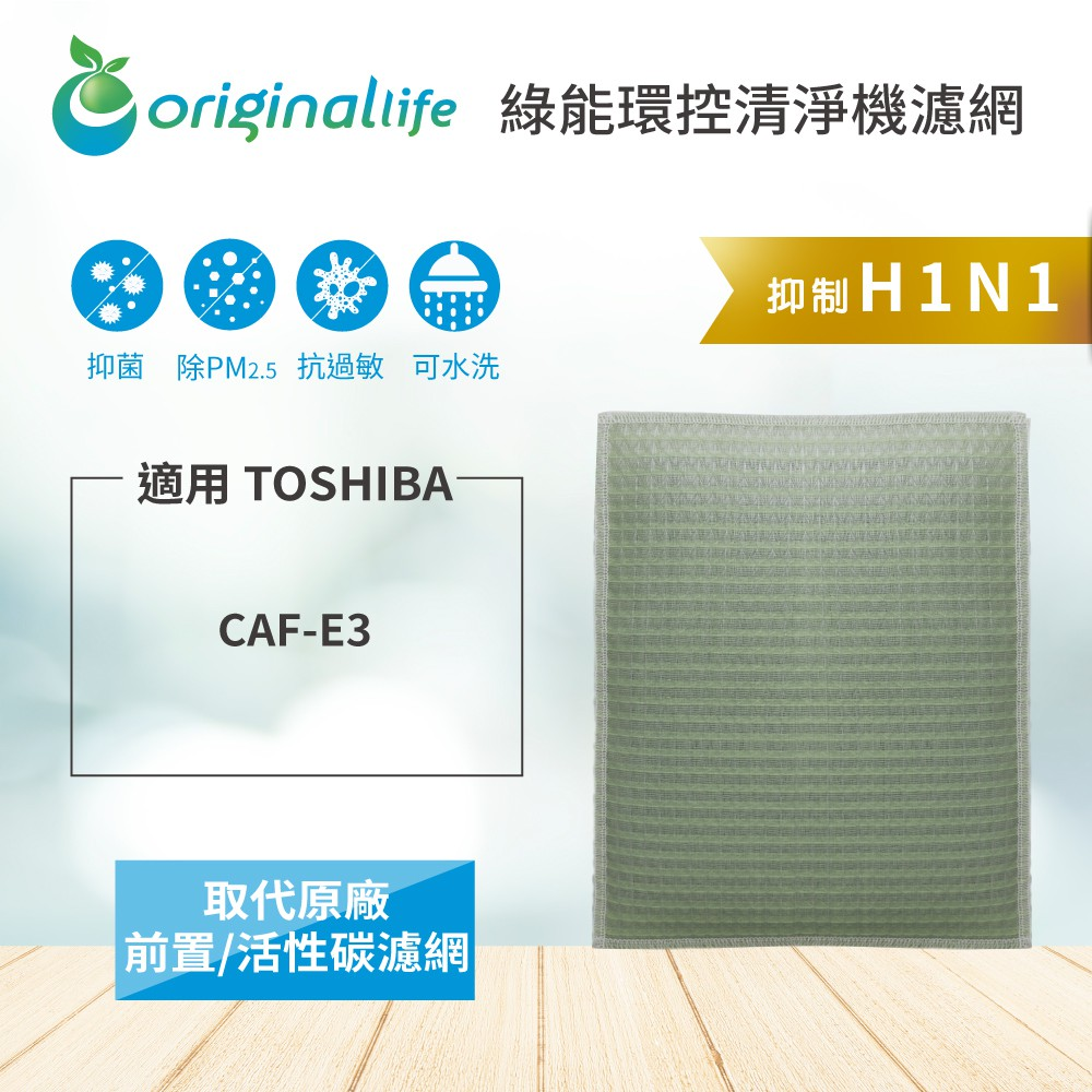 【Original Life】適用TOSHIBA:CAF-E3 空氣清淨機 濾網