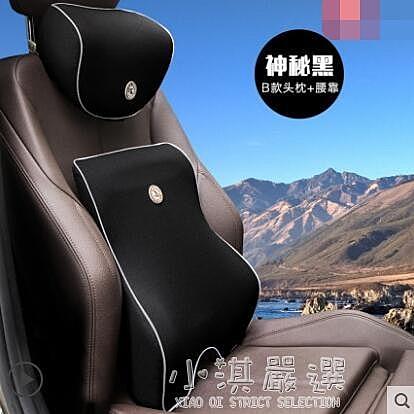 汽車腰靠靠墊記憶棉車用車內車載靠枕腰枕護腰靠背座椅頭頸枕套裝CY『小淇嚴選』