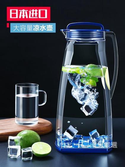 涼水壺家用加厚大容量密封塑料耐熱耐高溫果汁壺冷水壺