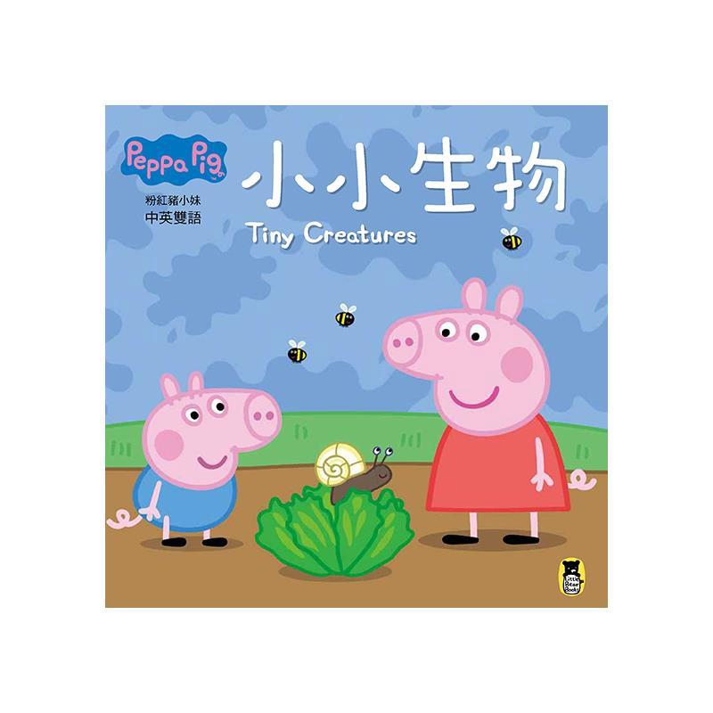 PeppaPig粉紅豬小妹:小小生物[66折]11100769536