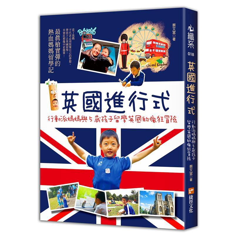 英國進行式:行動派媽媽與5歲孩子留學英國的瘋狂冒險[88折]11100896678