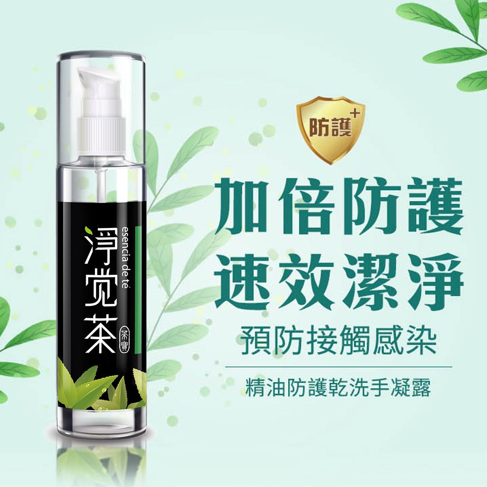 【茶寶 淨覺茶】防護乾洗手凝露 50ml(3入組)