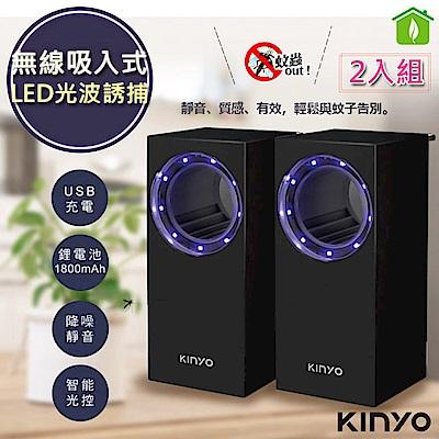 (2入倉)KINYO 無線式智能光控捕蚊燈/吸入式捕蚊器 (KL-5383B)充插二用