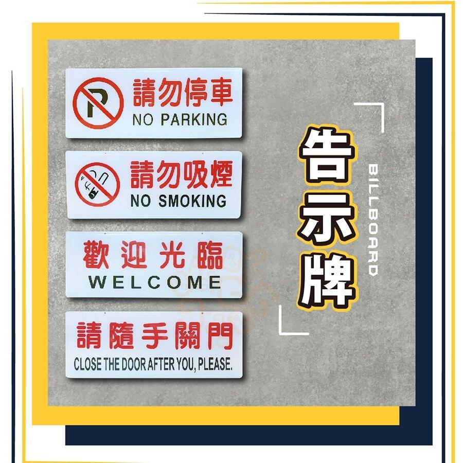 ORG《SD1065b》3款~告示牌 標示牌 警示牌 請隨手關門 歡迎光臨 請勿吸煙 請勿吸煙 餐廳 室內場所 營業使用