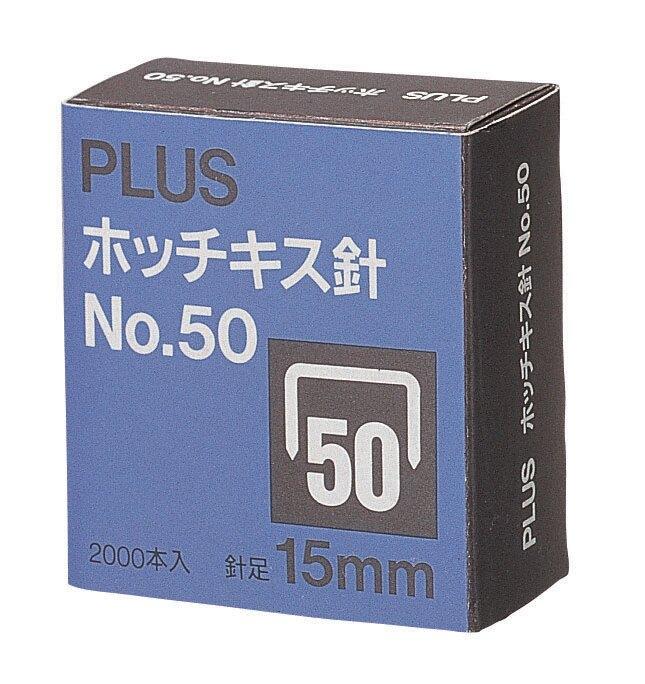 618購物節【Plus普樂士】30-127 訂書針