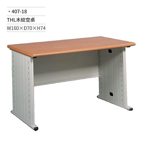 THL木紋空桌/辦公桌(無抽屜)407-18 W160×D70×H74